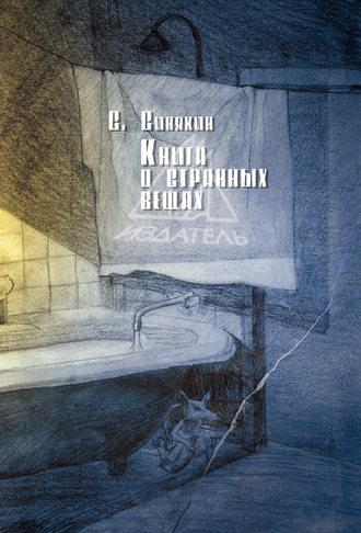 Сергей Синякин, Книга о странных вещах