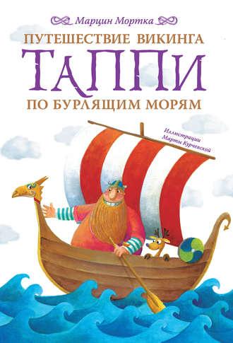 Марцин Мортка, Путешествие викинга Таппи по Бурлящим морям