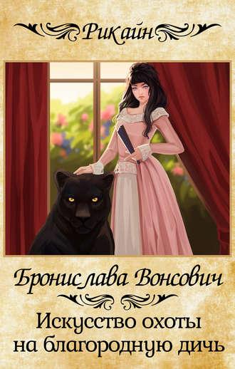 Бронислава Вонсович, Искусство охоты на благородную дичь