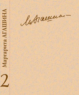 Маргарита Агашина, Е. Агашина, Сочинения. Книга 2. Проза. Страницы дневников
