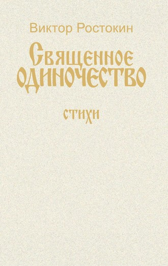 Виктор Ростокин, Собрание сочинений. Том 1. Священное одиночество