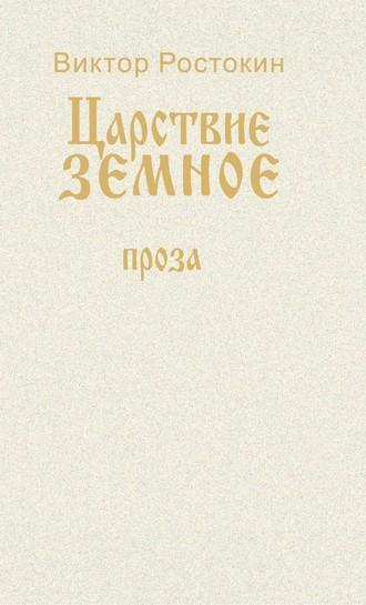 Виктор Ростокин, Собрание сочинений. Том 2. Царствие земное