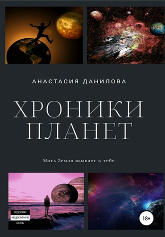 Анастасия Данилова, Хроники планет