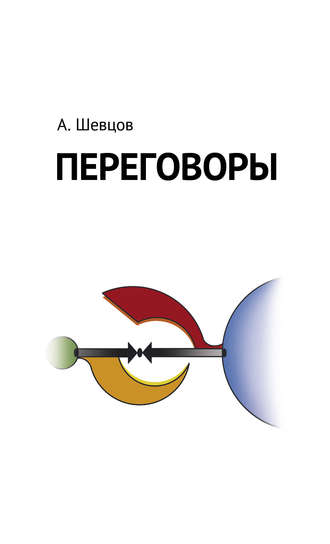 Александр Шевцов, Переговоры
