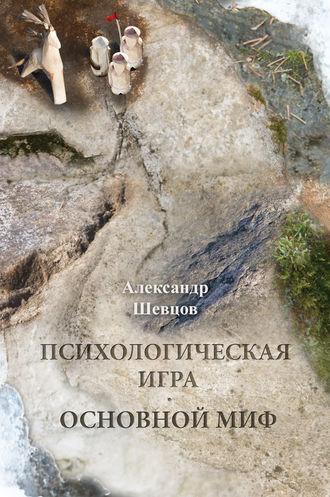 Александр Шевцов, Психологическая игра. Основной миф
