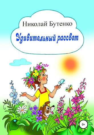 Николай Бутенко, Удивительный рассвет