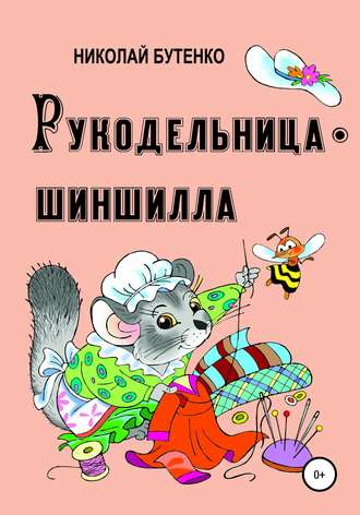 Николай Бутенко, Рукодельница-шиншилла
