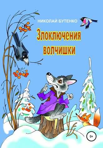 Николай Бутенко, Злоключения волчишки