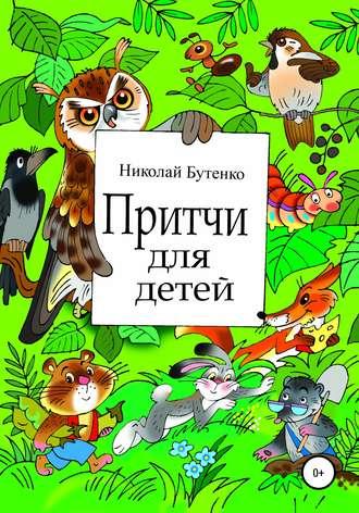 Николай Бутенко, Притчи для детей