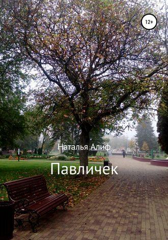 Наталья Алиф, Павличек