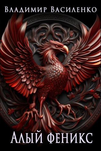 Владимир Василенко, Алый феникс