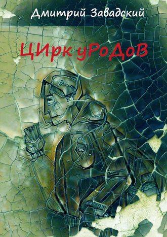Дмитрий Завадский, Цирк уродов