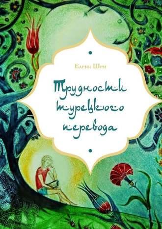 Елена Шен, Трудности турецкого перевода