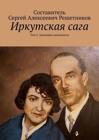 Светлана Булкина, Иркутскаясага. Том5. Архивные документы