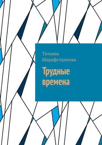 Татьяна Шарафутдинова, Трудные времена