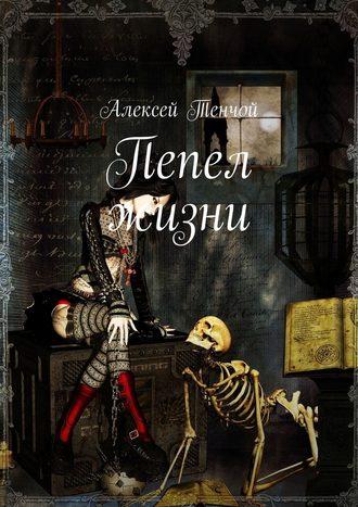 Алексей Тенчой, Пепел жизни