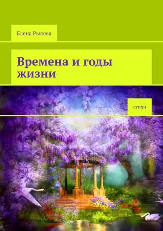 Елена Рылова, Времена игоды жизни. Стихи