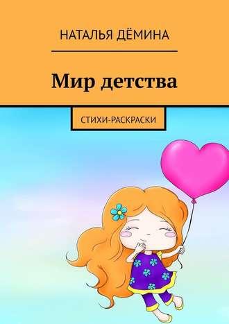 Наталья Дёмина, Мир детства. Стихи-раскраски