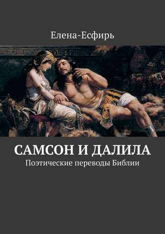 Елена-Есфирь, Самсон иДалила. Поэтические переводы Библии