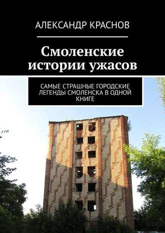 Александр Краснов, Смоленские истории ужасов. Самые страшные городские легенды Смоленска водной книге