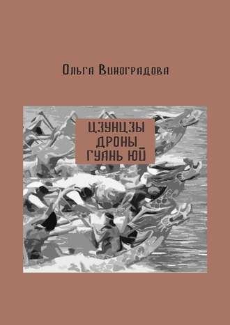 Ольга Виноградова, Цзунцзы, дроны, ГуаньЮй