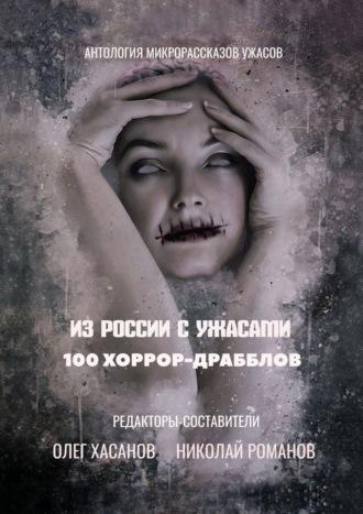 Олег Хасанов, ИзРоссии сужасами. 100 хоррор-драбблов