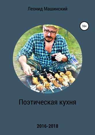 Леонид Машинский, Поэтическая кухня