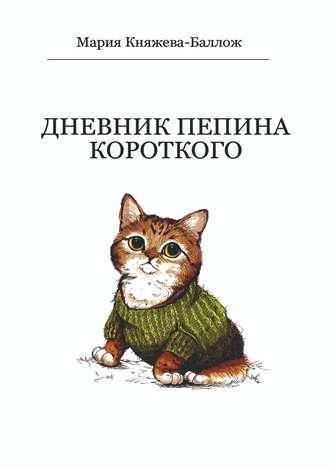 Мария Княжева-Баллож, Дневник Пепина Короткого
