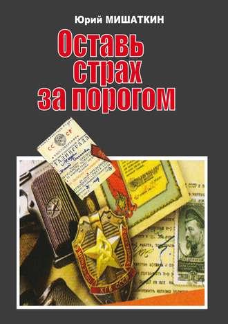 Юрий Мишаткин, Оставь страх за порогом