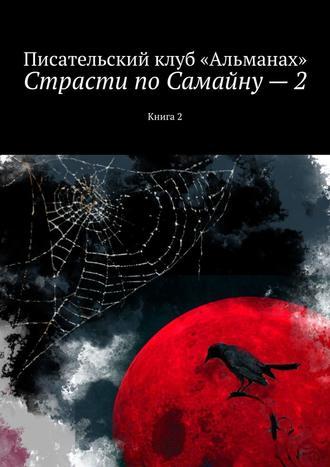Наталия Смирнова, Страсти поСамайну–2. Книга 2