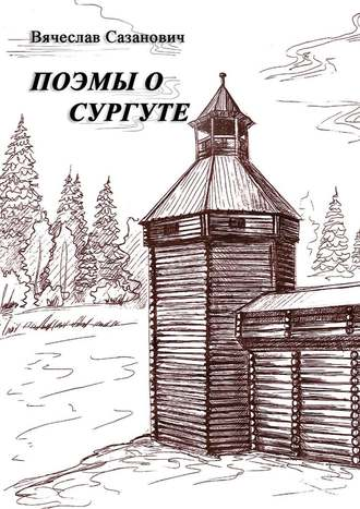 Вячеслав Сазанович, Поэмы оСургуте