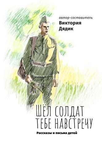 Виктория Дядик, Шёл солдат тебе навстречу