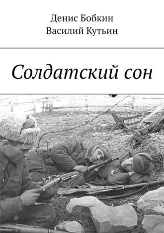 Василий Кутьин, Денис Бобкин, Солдатскийсон