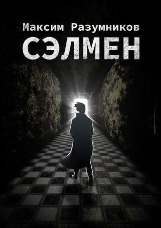 Максим Разумников, Сэлмен