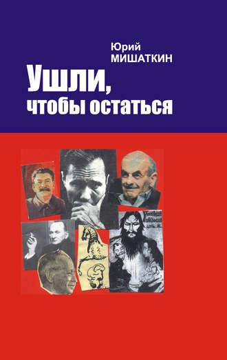 Юрий Мишаткин, Ушли, чтобы остаться
