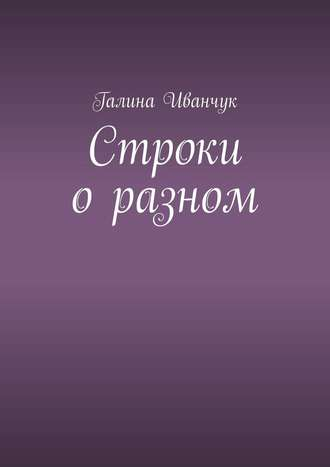 Галина Иванчук, Строки оразном