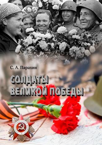 Сергей Парахин, Солдаты Великой Победы