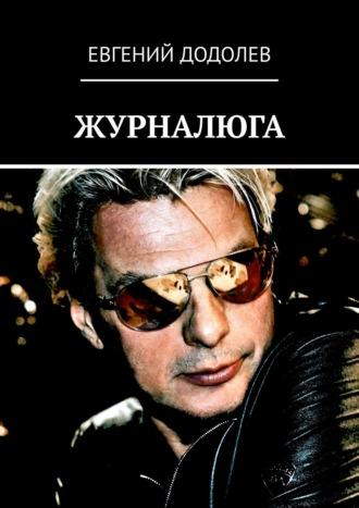 Евгений Додолев, ЖУРНАЛЮГА