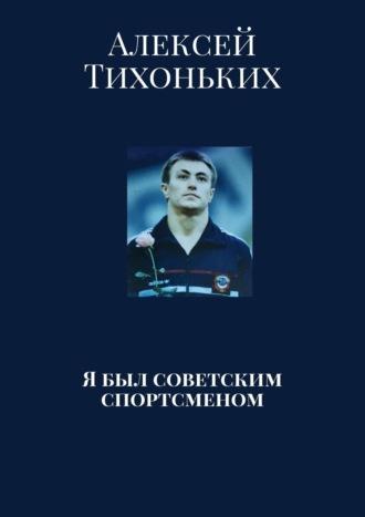 Алексей Тихоньких, Я был советским спортсменом
