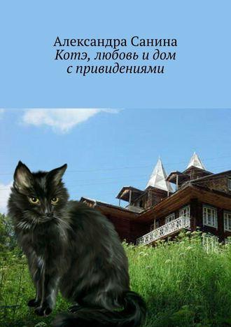 Александра Санина, Котэ, любовь идом спривидениями