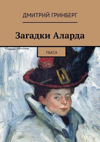 Дмитрий Гринберг, Загадки Аларда. Пьеса