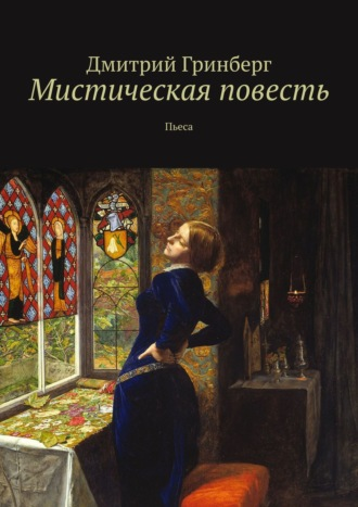 Дмитрий Гринберг, Мистическая повесть. Пьеса