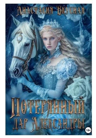 Анастасия Вкусная, Потерянный дар Александры