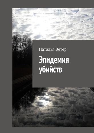 Наталья Ветер, Эпидемия убийств