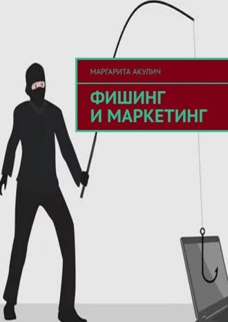 Маргарита Акулич, Фишинг имаркетинг