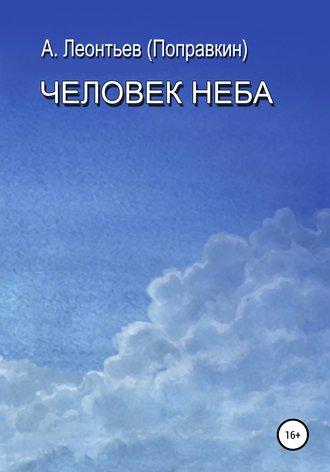 Алексей Леонтьев(Поправкин), Человек Неба