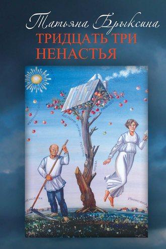 Татьяна Брыксина, Тридцать три ненастья