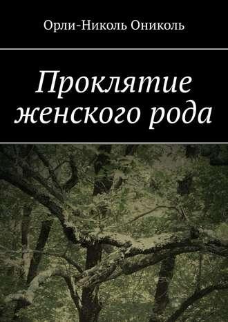 Орли-Николь Ониколь, Проклятие женскогорода