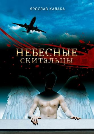 Ярослав Калака, Небесные скитальцы