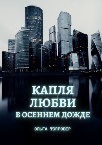 Ольга Топровер, Капля любви восеннем дожде. Современный сентиментальный роман